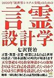 2020年「新世界システム実現」のための 言霊設計学 言霊・数霊・音霊・形霊による自己と世界の設計/《日本語族》の時代が始まります(超☆どきどき) (超☆わくわく 36)