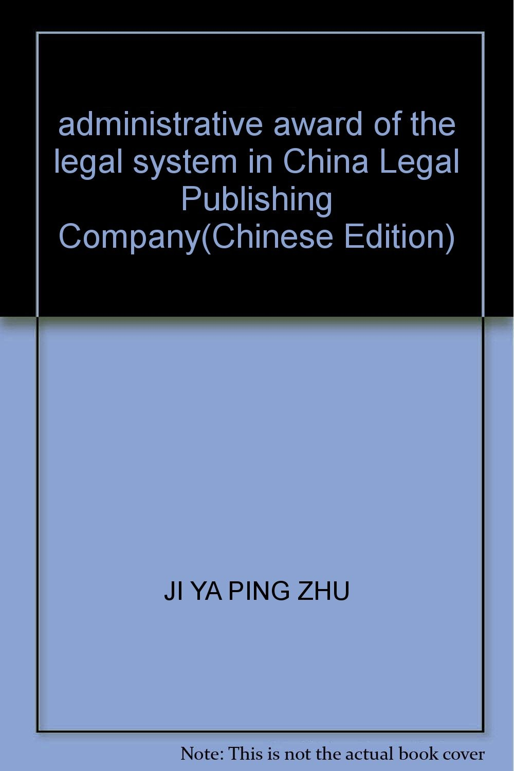 Read Online administrative award of the legal system in China Legal Publishing Company(Chinese Edition) ebook