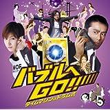 「バブルへGO!!タイムマシンはドラム式」オリジナル・サウンドトラック