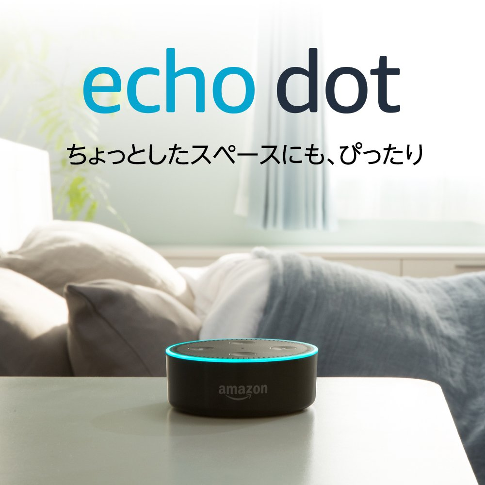 amazon_echodot_イメージ
