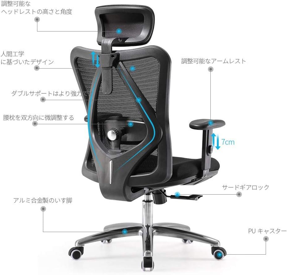 SIHOO人間工学 オフィスデスクチェア メッシュ 通気性 昇降アームレスト 調節可能アームレスト ハイバックサポートクッション 腰サポート 360度回転 オフィスチェア,オフィスチェア,メッシュ,椅子,デスクチェア,テレワーク,在宅勤務,心地いい椅子
