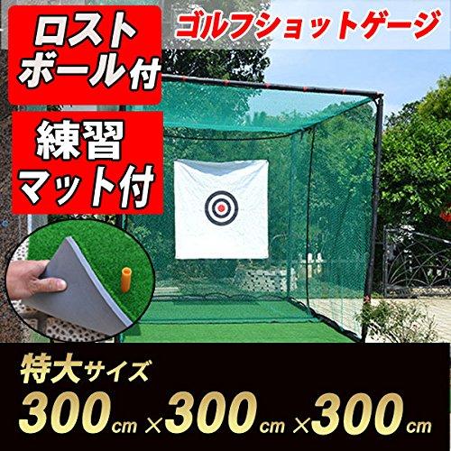 ゴルフネット 特大サイズ3m 練習マット&ボール&ティー オールセット   B00LEYMZ18