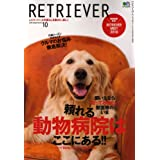 RETRIEVER(レトリーバー) 93 2018年10月号