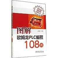 图解欧姆龙PLC编程108例