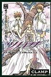 ツバサ(27) (講談社コミックス)
