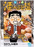 酒のほそ道 24 (ニチブンコミックス)