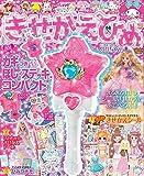 きせかえひめ vol.4 2018年 08 月号 [雑誌]: おえかきひめ 別冊