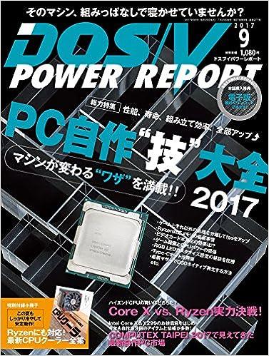 DOS/V POWER REPORT 2017年09月号