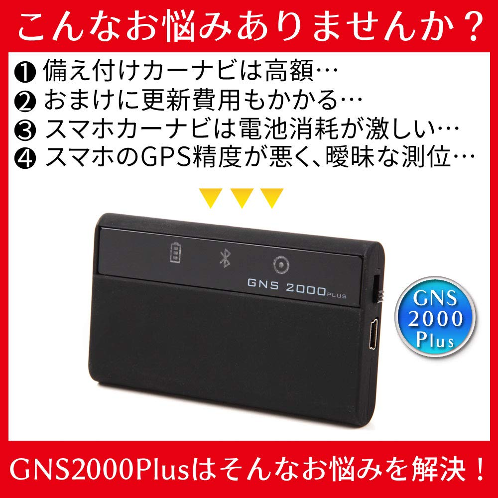gns 2000 plus