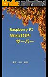 Raspberry Pi WebIOPiサーバー