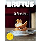 BRUTUS(ブルータス) 2018年 11月1日号 No.880 [洋菓子好き]