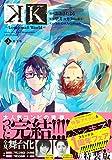 K-Lost Small World-(3)特装版 (プレミアムKC Kiss)