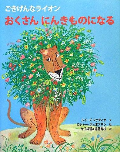 おくさんにんきものになる―ごきげんなライオン