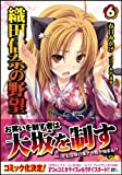 Oda Nobuna no Yabou Vol.6 (Novel)
