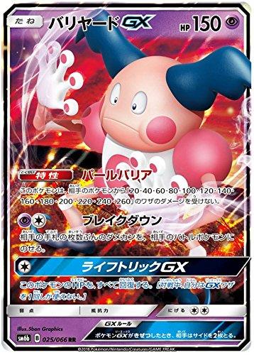 Mr Mime Pokemon - Pokemon Card Japanese - Mr Mime GX 025/066 SM6b - Holo