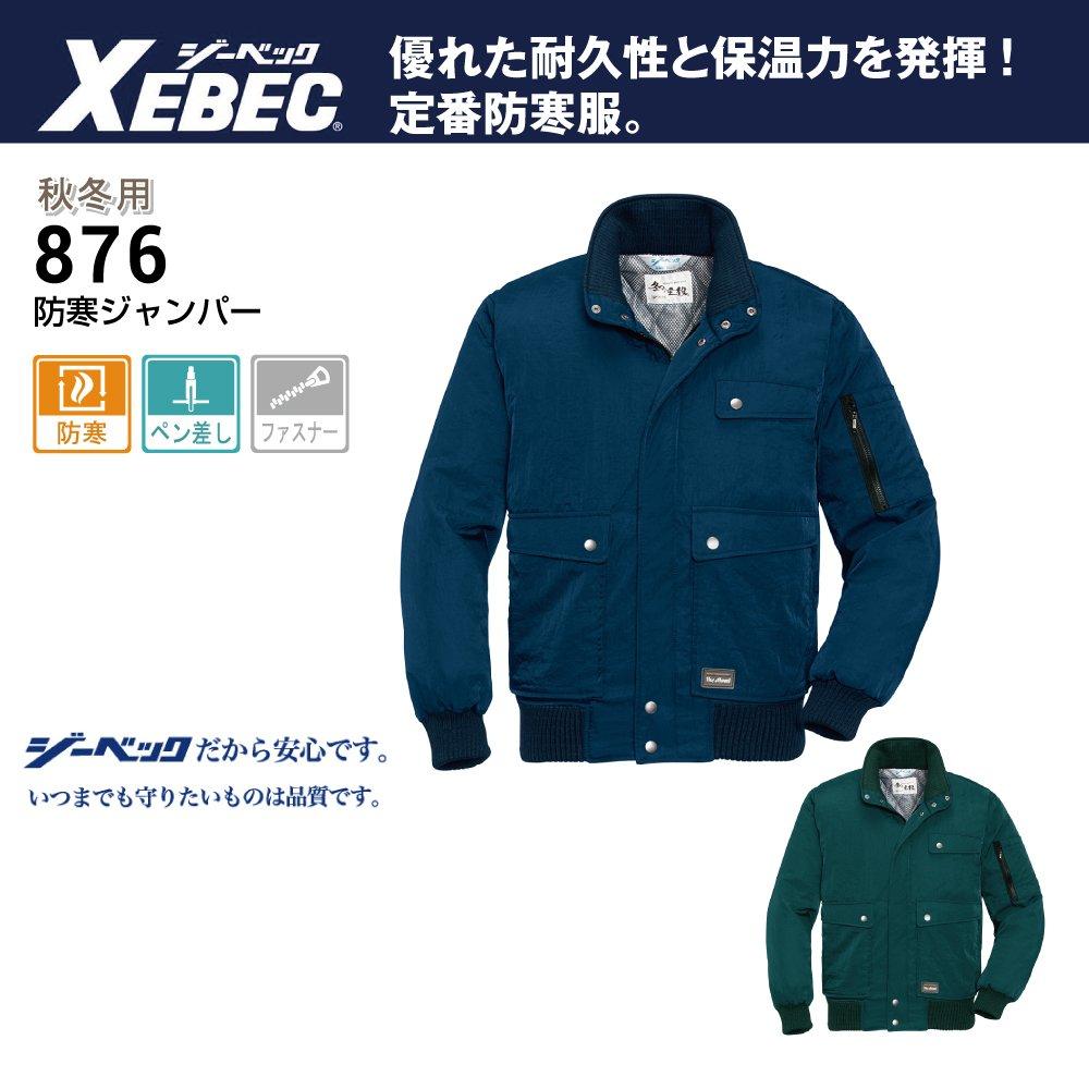 XEBEC(ジーベック) 防寒 ジャケット 定番 優れた耐久性と保温力 B077JXBYSR M グリーン