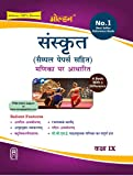 Golden Sanskrit  Manika Par Adharit for Class-IX with Sample Papers