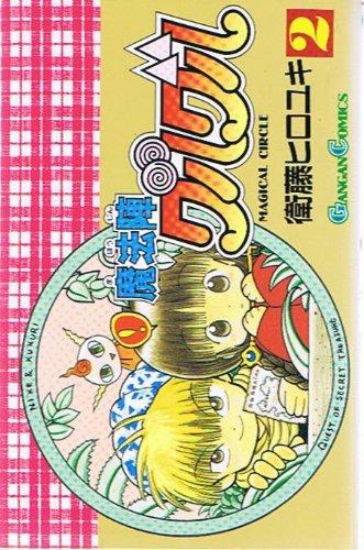 Mahoujin Guruguru Vol. 2 (Japanese Text)