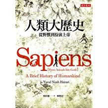 人類大歷史: (新版) Sapiens (Traditional Chinese Edition)