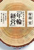 「リストラなしの「年輪経営」: いい会社は「遠きをはかり」ゆっくり成長」塚越寛