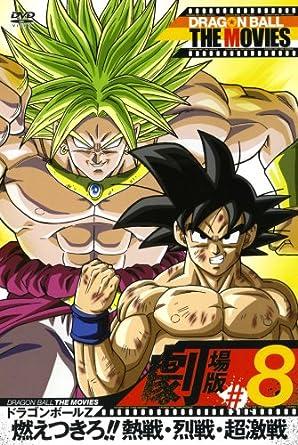 Dragon Ball The Movies 08 Z Broly Legendary Super Saiyan