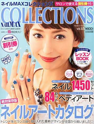 NAIL MAX COLLECTIONS 2014年Vol.15 大きい表紙画像