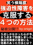 How to cure obsessive-compulsive disorder: 4 ways to improve the obsessive-compulsive disorder (Japanese Edition)