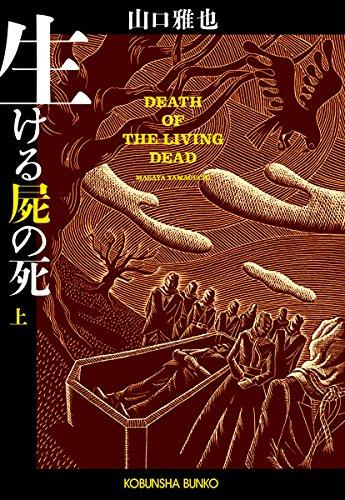 生ける屍の死(上) (光文社文庫)
