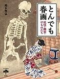 とんでも春画: 妖怪・幽霊・けものたち (とんぼの本)