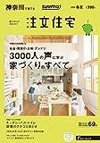 SUUMO注文住宅 神奈川で建てる 2016年春夏号