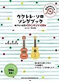 ウクレレ・ソロ・ソングブック—弾きたい人気のスタジオジブリ20曲—(模範演奏CD付)