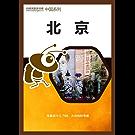 蚂蜂窝旅游攻略:北京