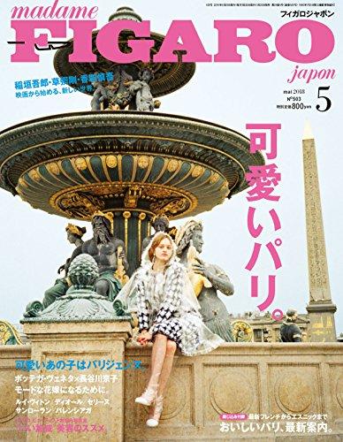 FIGARO japon 2018年5月号 大きい表紙画像