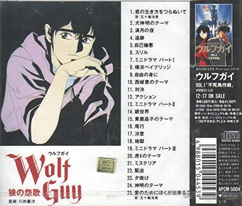 Wolf Guy Ookami no Enka