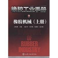 橡胶工业手册:橡胶机械(上册)(第3版)