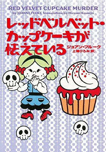 レッドベルベット・カップケーキが怯えている (お菓子探偵)