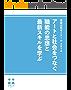 芸術公社ゼミナール 2016: アートと社会をつなぐ職能の思想と最新スキルを学ぶ (SHIBAURA HOUSE Publishing)