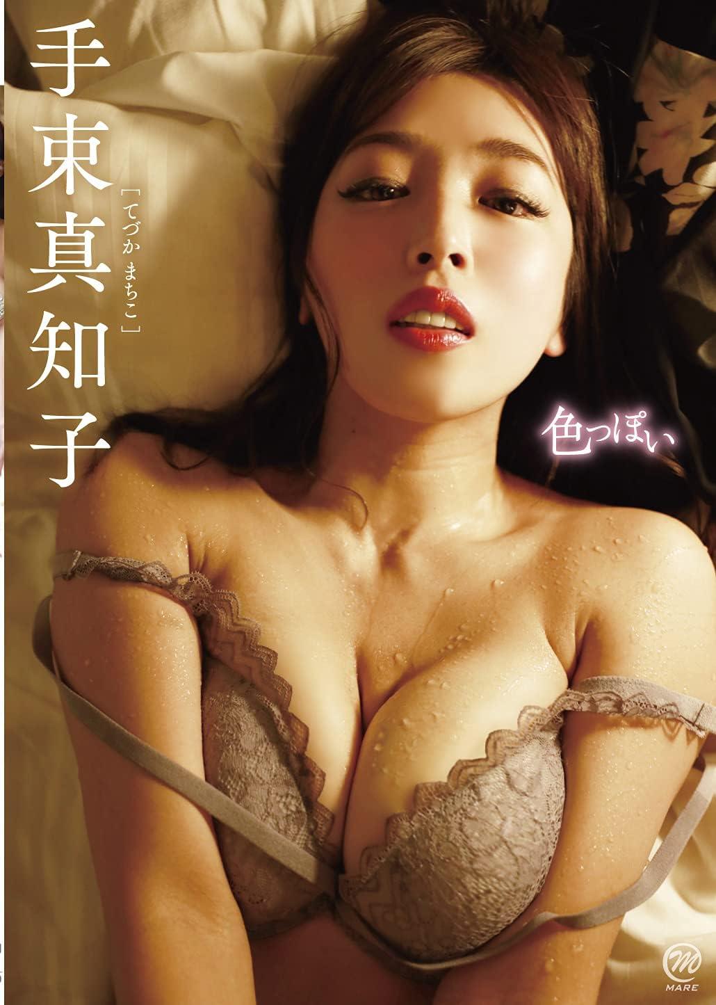 Gカップグラドル 手束真知子 Tezuka Machiko さん 動画と画像の作品リスト