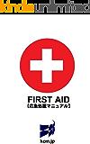 応急処置マニュアル: FFIRST AID