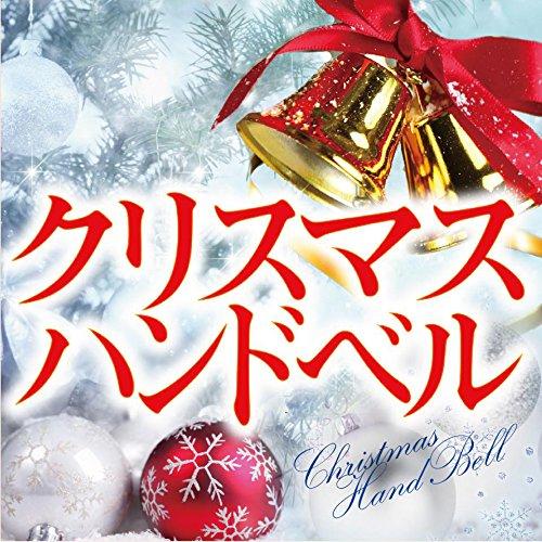 amazon クリスマス ハンドベル オムニバス イージーリスニング 音楽