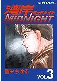 湾岸MIDNIGHT(3) (ヤングマガジンコミックス)