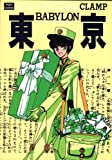 Tokyo Babylon: Postcard Book (in Japanese)