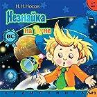 Neznajka na Lune Audiobook by N. Nosov Narrated by R. Gofurov