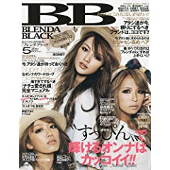 BLENDA BLACK 表紙画像