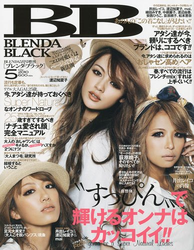 BLENDA BLACK 最新号 表紙画像