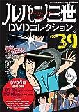 ルパン三世DVDコレクション(39) 2016年 7/26 号 [雑誌]