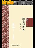 胡适文集:读书与做人 (28.0014)