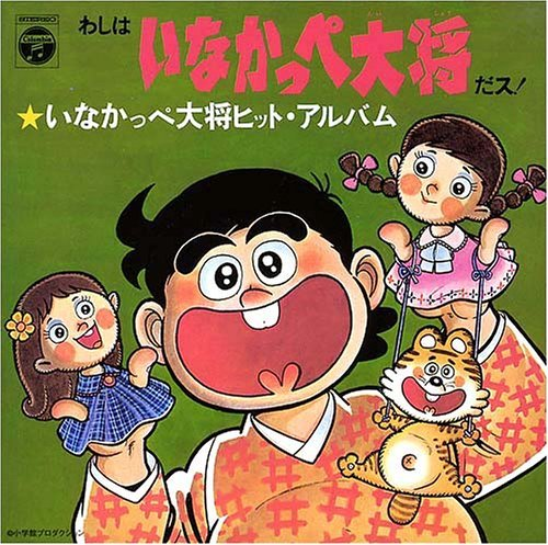 Inakappe Taishou: Hit Album by Soundtrack (2005-04-26)
