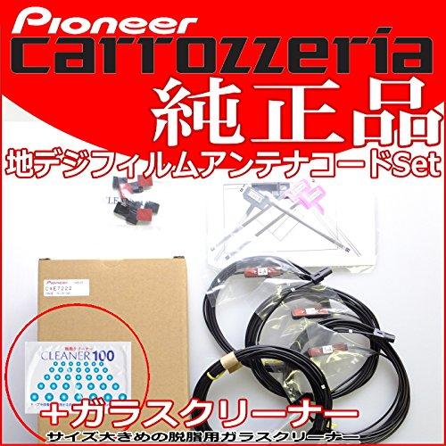 地デジアンテナ carrozzria SPH-DA09-2 安心の 純正品 GPS 地デジ フィルム アンテナ コード Set & 大判サイズ ガラスクリーナー Set (aCD10k B01D8BW7MQ