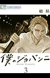僕のジョバンニ(3) (フラワーコミックスα)